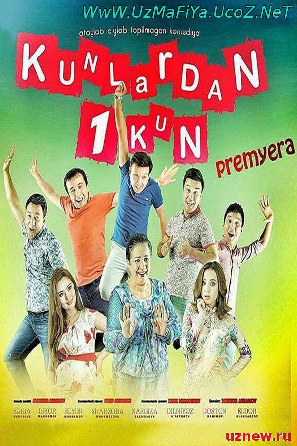 касос узбек кино 2016